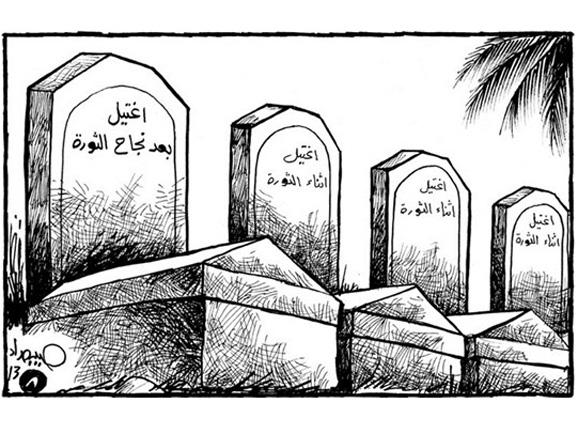 Source al Arabiya:Sur les trois tombes de droite : « Assassiné pendant la révolution ». Sur la première tombe : « Assassiné après avoir gagné la révolution ».