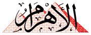 logo_alahram