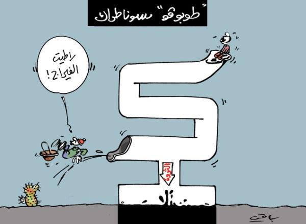 ALG-Shuruq-dessin393_SONATRACH