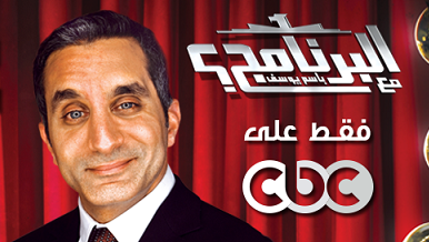 El-Bernameg-bassem-youssef-season-2
